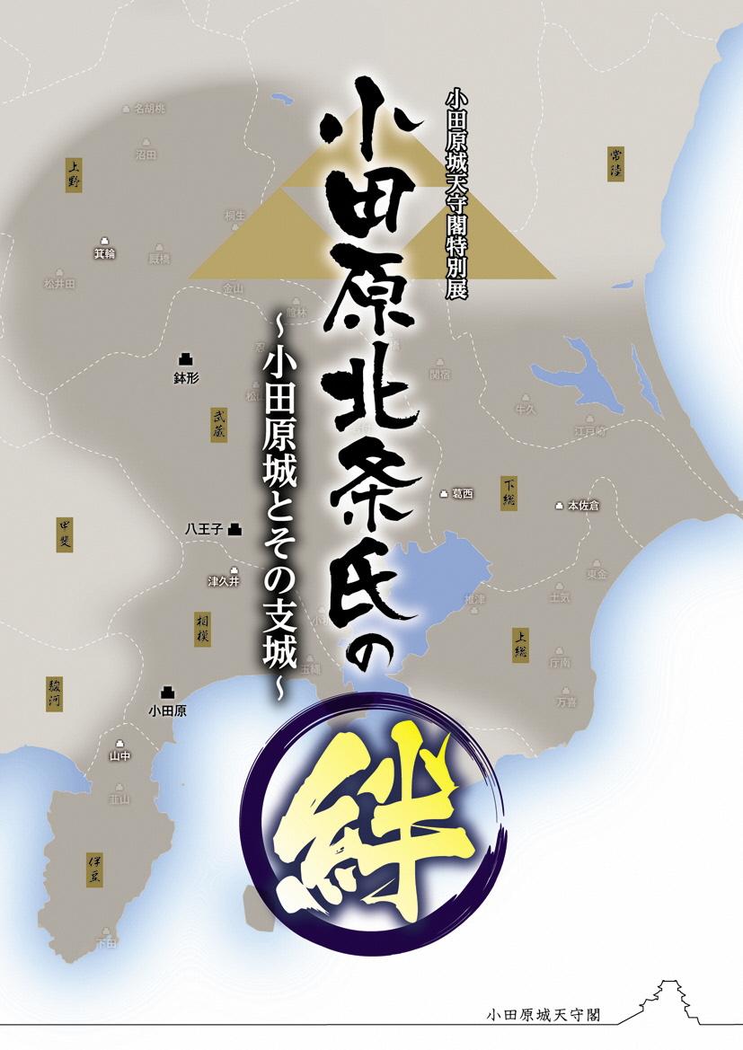 小田原北条氏の絆の表紙