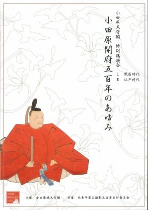 特別講演会「小田原開府五百年のあゆみ」表紙