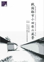 シンポジウム「戦国都市小田原の風景」表紙