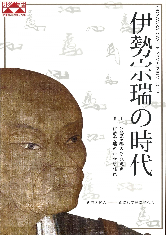 シンポジウム「伊勢宗瑞の時代」資料