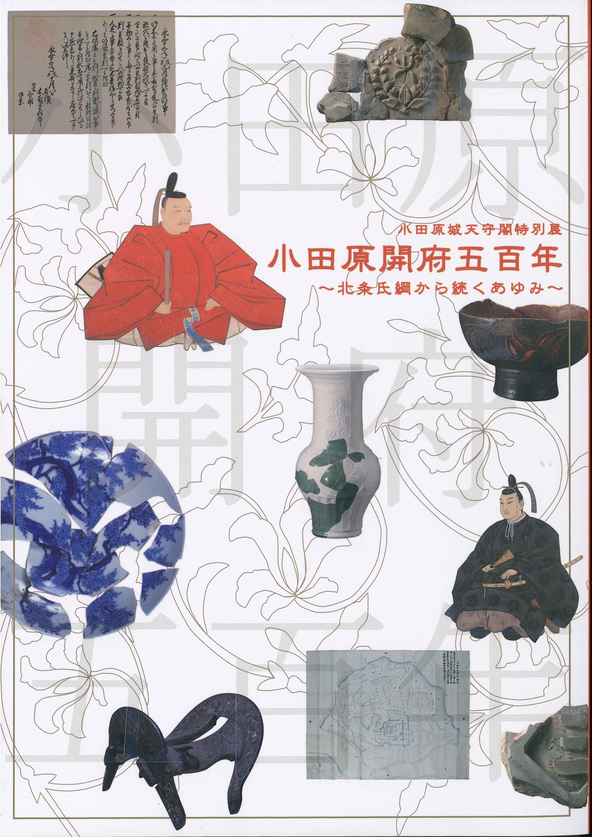 小田原開府五百年の表紙