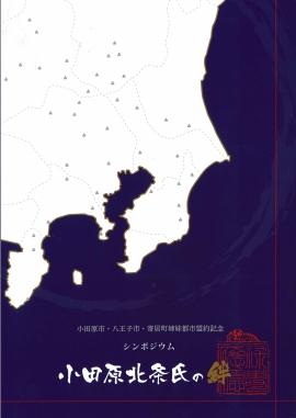 シンポジウム「小田原北条氏の絆」資料