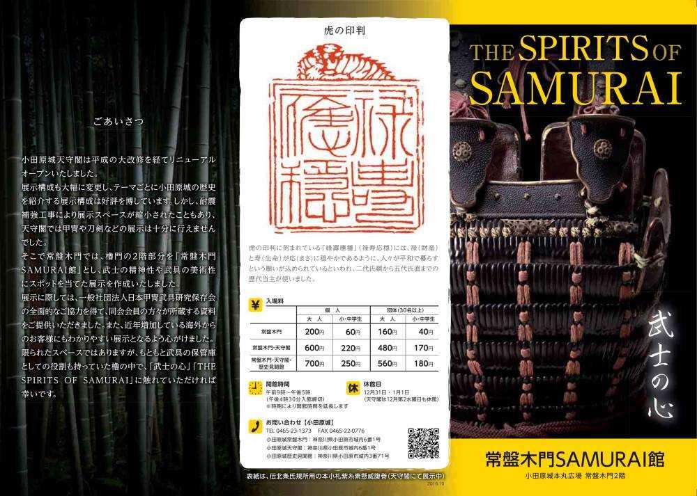 常盤木門SAMURAI館パンフレット表