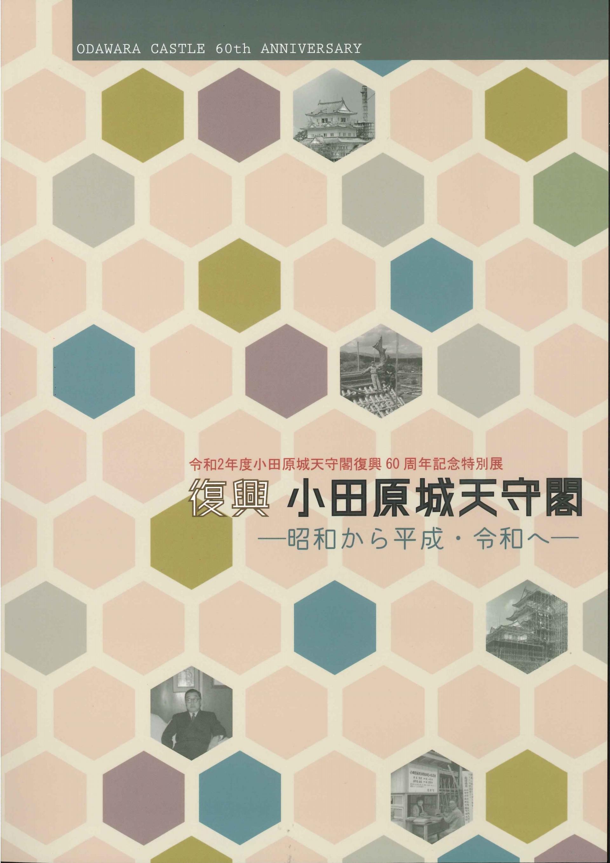 復興60周年記念特別展表紙