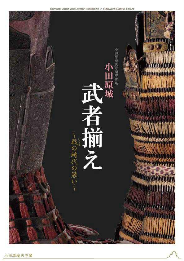 小田原城武者揃え〜戦の時代の装い〜の表紙