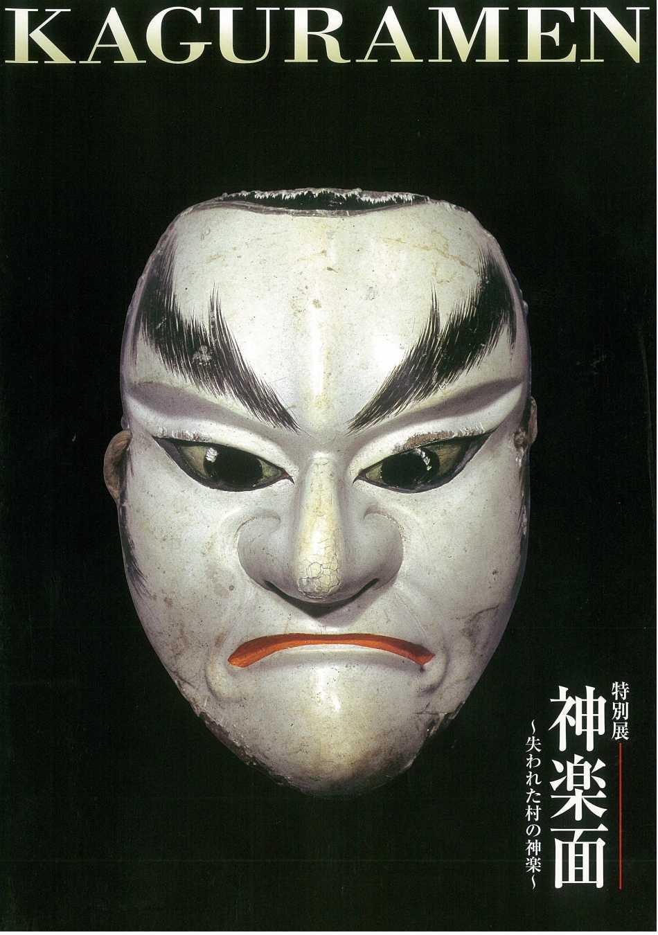 神楽面 〜失われた村の神楽〜