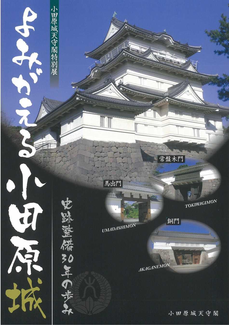 よみがえる小田原城 史跡整備30年の歩み