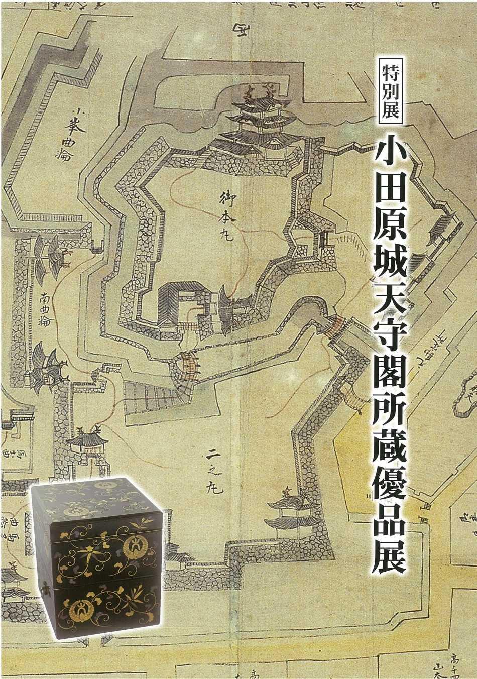 小田原城天守閣所蔵優品展